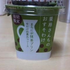 雪印メグミルク 「栗原さんちのおすそわけ」2種食べました!