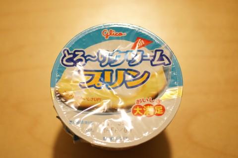 グリコ とろ~りクリームプリン