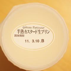 「栄屋乳業 半熟カスタード生プリン」を試食してみました!
